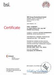 сертификат-качества_менеджмент_02