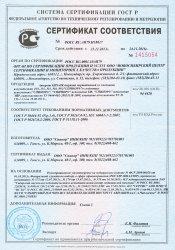 сертификат-качества_01
